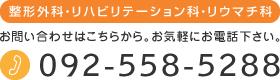 お問い合わせはこちら。お気軽にお電話ください。 092-558-5288